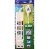安全達人CU-8306 3P電腦延長線(4開3插)+USB充電器 1.8M