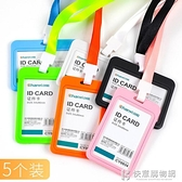 5個創易證件套雙面透明工作牌證廠胸牌帶掛繩門禁卡身份學生證校卡公交卡  快意購物網