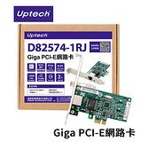 Uptech 登昌恆 D82574-1RJ Giga PCI-E 網路卡