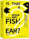 你的耳朵裡是魚嗎?為什麼翻譯能溝通不同文化,卻也造成誤解?從口...【城邦讀書花園】