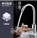 伊霸全自動感應水龍頭感應式紅外線單冷熱洗手器智慧龍頭全銅家用 小時光生活館