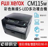FujiXerox DocuPrint CM115w 彩色無線S-LED多功複合機
