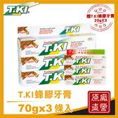 T.KI蜂膠牙膏70gX3+贈蜂膠牙膏20gX3