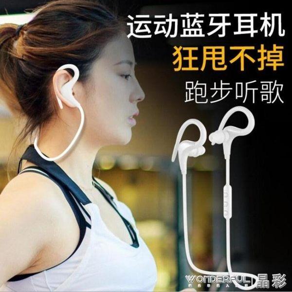 現貨出清運動藍芽耳機入耳式掛耳 4.1立體聲無線耳機通話音樂耳機手機通用 igo 晶彩生活