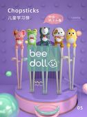 兒童餐具兒童筷子訓練筷寶寶學吃飯家用勺子練習一段小孩餐具套裝 嬡孕哺