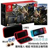 附手機支架 NS Switch 魔物獵人 崛起 遊戲同捆限定機+玻璃貼+主機包+類比套 公司貨 星光電玩