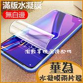 (兩入)華為Y9prime2019 Y9 Y7 Y6pro 2019 Nova5T 4e 3i水凝膜小滿版高清 保護貼 紫光版 手機螢幕貼 軟膜