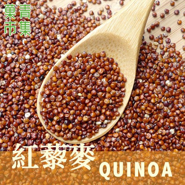紅藜麥 QUINOA  500G大包裝 【菓青市集】
