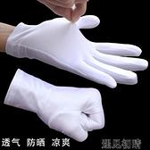 禮儀手套季薄款彈力閱兵白手套禮儀純白色珠寶拍照工作開車防曬冰絲觸屏 快速出貨