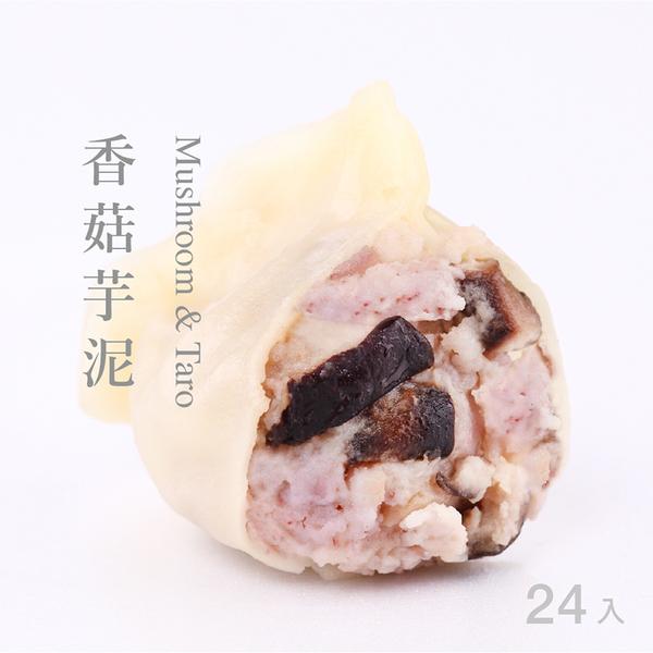 果貿吳媽家【香菇芋泥鮮肉水餃/1盒24入】