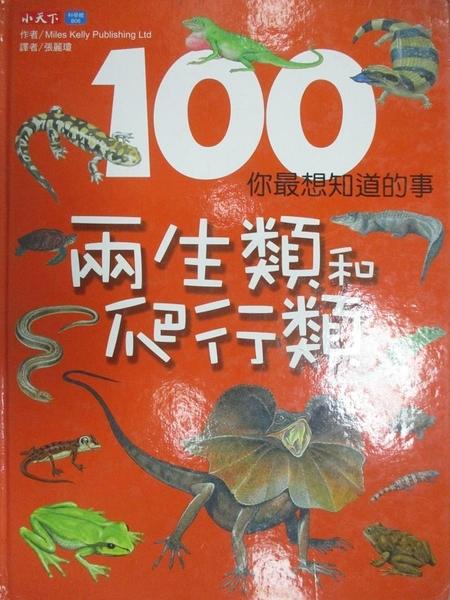 【書寶二手書T2/少年童書_EBK】100你最想知道的事:兩生類和爬行類_Miles Kelly Publishing