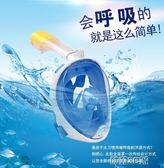 潛水面罩 浮潛三寶潛水套裝面罩全乾式呼吸管游泳面鏡兒童成人潛水裝備 酷動3C DF