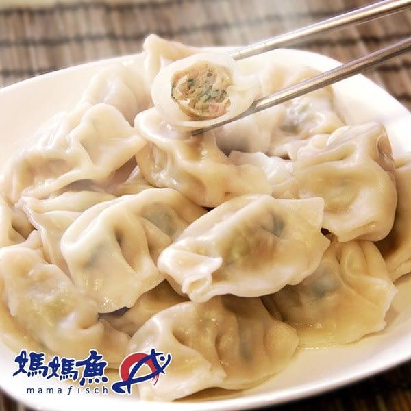 媽媽魚.手工魚肉水餃(440g/20顆/盒,共兩盒)﹍愛食網