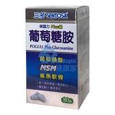 三多 保固力PLUS錠 80錠/瓶◆德瑞健康家◆