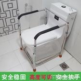 馬桶扶手不銹鋼廁所扶手老年人殘疾人孕婦坐便器馬桶助力架YYS 【快速出貨】