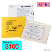 【醫康生活家】康惠爾親水性敷料3533(人工皮)10x10cm(薄)-3片組