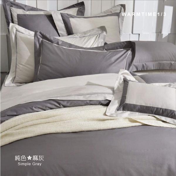 床包被套組 / 加大雙人含枕套 / 純色設計款 - 60支精梳棉【麻灰】溫馨時刻1/3