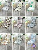 椅套 椅套椅子套罩餐椅套家用套裝通用座椅套凳子套罩餐廳餐桌簡約椅罩 多色