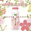 【南紡購物中心】【歐典生機】天然膠原飲品...