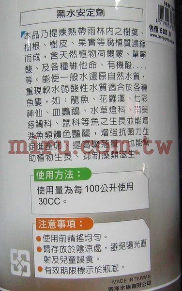 【西高地水族坊】ISTA伊士達 黑水安定劑(新配方)(4L)