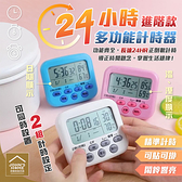 多功能24小時計時器 2組正倒數設定 溫度濕度 電子計時器廚房定時器【BF0110】《約翰家庭百貨