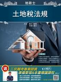 2020年土地稅法規(地政士考試適用)(八版)(T049V19-1)