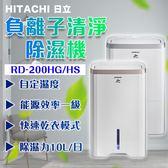 HITACHI日立 10L 負離子清淨 除濕機 RD-200HS/RD-200HG