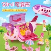 兒童女孩過家家芭比娃娃玩具變形飛機野餐車女童生日禮物3-4-5歲