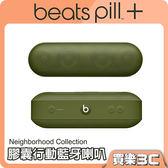Beats Pill+ 藍芽喇叭 草原綠色,清晰純淨的音質,內建充電電池,24期0利率,APPLE公司貨