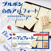 日本 BOURBON 北日本 迷你帆船香草鹽巧克力餅乾 55g 香草鹽巧克力 帆船巧克力 巧克力 餅乾