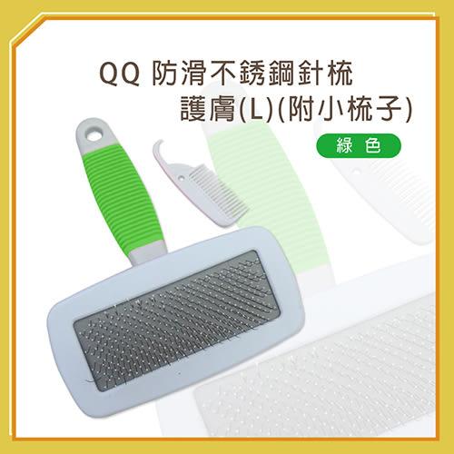 【力奇】QQ 防滑不銹鋼針梳-護膚(L)(附小梳子)綠色 可超取(J003O45)