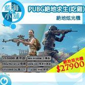 PUBG絕地求生系列電競主機 絕地炫光機 套裝主機 桌上型電腦 (i5-8400/16G DDR4/256G SSD/GTX1060 3G)