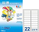 【裕德 Unistar 電腦標籤】UH24100 電腦列印標籤紙/三用標籤/22格 (100張/盒)