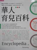 【書寶二手書T1/保健_QYB】華人育兒百科_林奏延