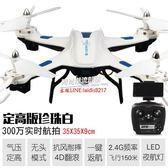 空拍機 K-939遙控四軸飛行器四旋翼無人機搖控玩具耐摔直升飛機【時尚潮流部落】