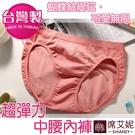女性超彈力低腰內褲  貼身 提臀 現貨 台灣製 no.6802-席艾妮SHIANEY