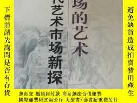 二手書博民逛書店罕見《當代藝術市場新探》Y410019 方全林 學林 出版1997