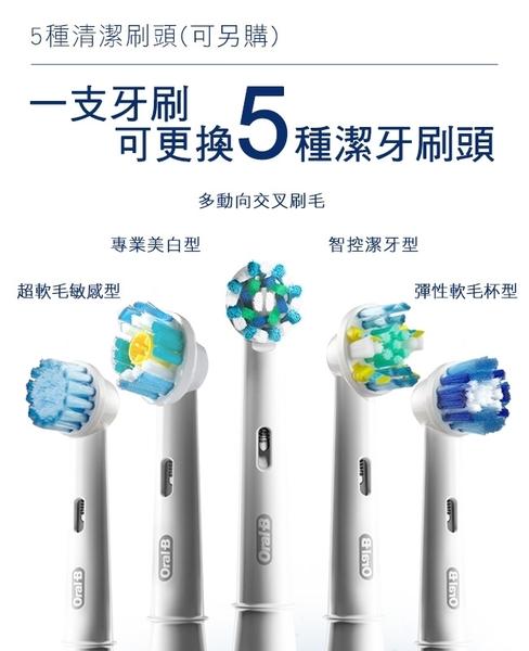 德國百靈Oral-B 全新亮白3D電動牙刷-PRO500 *維康*