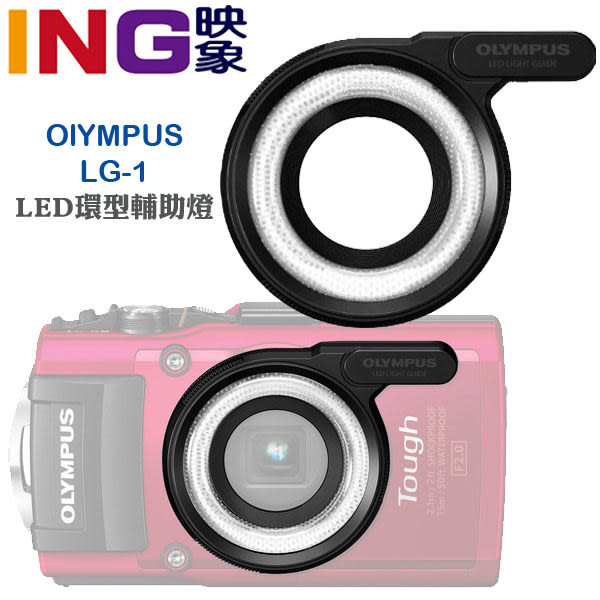 OLYMPUS LG-1 防水相機TG系列專用 LED 環型輔助燈 元佑公司貨 閃光燈 輔助燈 補光燈 TG3 TG2 LG1