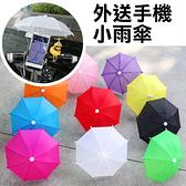【妃凡】外送必備!外送手機小雨傘 迷你小雨傘 遮陽傘 雨傘 外送員 外送小傘 手機小傘 256