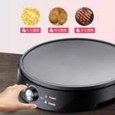 220V煎餅機煎餅果子機家用博餅機薄餅機烙餅電鏊子煎餅鍋春餅機電餅鐺YXS  潮流前線