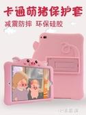 ipad2018新款保護套硅膠air2軟殼mini4蘋果平板電腦保護套pro10.5『小淇嚴選』
