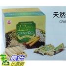 [COSCO代購 732] 促銷至8月6日 W573511 北田 天然穀物蛋黃捲 1435 公克 兩入裝