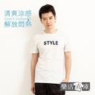 【TS8101】STYLE線條萊卡彈力圓領短T 親膚 涼感 透氣(共二色)● 樂活衣庫