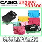【套餐組合】CASIO ZR3600 Z...