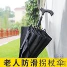 雨傘防滑老人傘直立傘長柄旅游登山雨傘晴雨兩用【極簡生活】