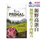 ◆MIX米克斯◆【贈同款3磅】耐吉斯源野高蛋白系列 無穀全齡犬羊肉配方 16磅