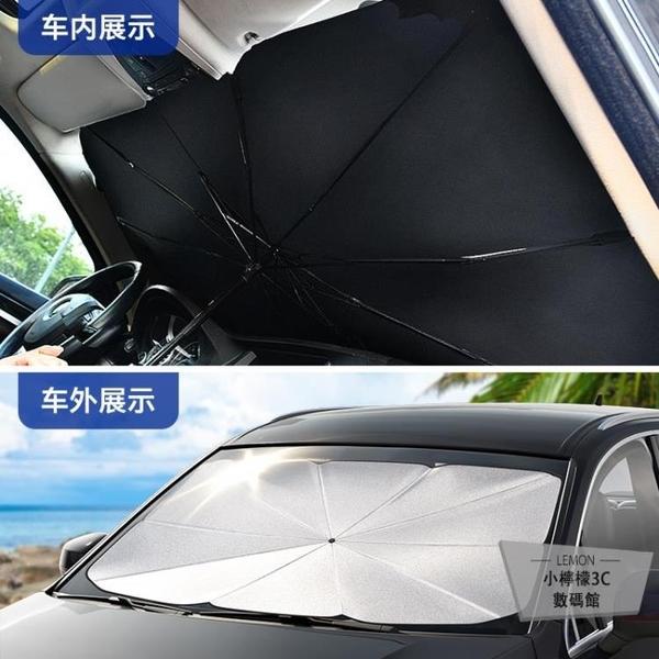 擋傘式遮光罩汽車遮陽簾防曬隔熱遮陽遮陽傘前擋板車窗內車用【小檸檬3C】