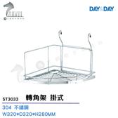 《DAY&DAY》不鏽鋼 轉角架 掛式 ST3033 衛浴配件精品