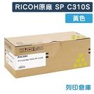 原廠碳粉匣 RICOH 黃色 SP C310S / C242SF /適用 RICOH SP C242SF